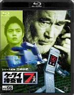 ケータイ捜査官7 File 06(Blu-ray Disc)(BLU-RAY DISC)(DVD)
