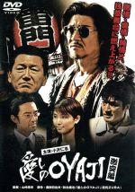 愛しのOYAJI 激突編(通常)(DVD)