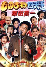 ものまね四天王 栗田貫一(通常)(DVD)