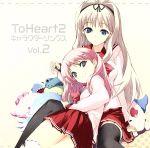 To Heart2 Character Songs Vol.2(通常)(CDA)