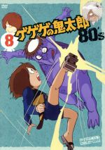 ゲゲゲの鬼太郎80's(8) 1985年[第3シリーズ](通常)(DVD)