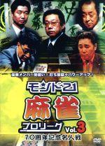 モンド21麻雀プロリーグ 10周年記念名人戦 Vol.3(通常)(DVD)