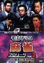 モンド21麻雀プロリーグ 10周年記念名人戦 Vol.2(通常)(DVD)