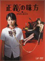 正義の味方 DVD-BOX(通常)(DVD)