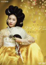 ファン・ジニ 完全版 DVD-BOXⅡ(三方背BOX、解説書付)(通常)(DVD)