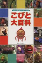 こびと大百科 びっくり観察フィールドガイド(児童書)