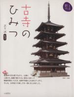 古寺のひみつ(単行本)