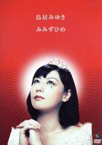 みみずひめ(通常)(DVD)