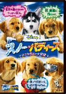 スノー・バディーズ 小さな5匹の大冒険(通常)(DVD)