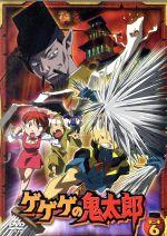 ゲゲゲの鬼太郎00's  第二夜6[第5シリーズ](通常)(DVD)