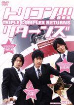 トリコン!!!リターンズ(通常)(DVD)