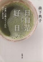 日日是好日 「お茶」が教えてくれた15のしあわせ(新潮文庫)(文庫)