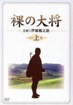 裸の大将 DVDシリーズ 特装版 上巻(通常)(DVD)
