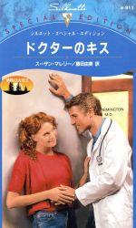 ドクターのキス 情熱の大地 2(シルエット・スペシャルエディション)(新書)