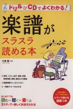 楽譜がスラスラ読める本(CD1枚付)(単行本)