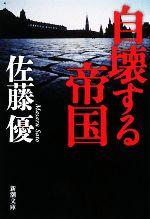 自壊する帝国(新潮文庫)(文庫)