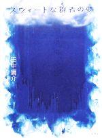 スウィートな群青の夢(単行本)