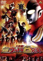 大決戦!超ウルトラ8兄弟(通常)(DVD)