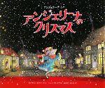 アンジェリーナのクリスマス アンジェリーナミニ(講談社の翻訳絵本)(児童書)