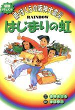 続・ぼくらの阪神大震災はじまりの虹(児童書)