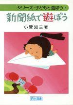 新聞紙で遊ぼう(単行本)