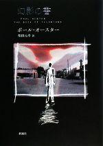 幻影の書(単行本)