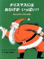 クリスマスにはおひげがいっぱい!?ほんとのサンタさんの話
