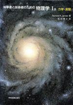 科学者と技術者のための物理学 分冊版(Ⅰa)力学・波動