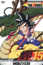 ドラゴンボール THE MOVIES #15(通常)(DVD)