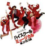 ハイスクール・ミュージカル・ザ・ムービー(DVD付)(通常)(CDA)