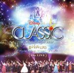 ディズニー・オン・クラシック~まほうの夜の音楽会 2008~ライブ(通常)(CDA)