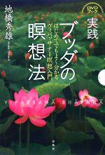 実践 ブッダの瞑想法 はじめてでもよく分かるヴィパッサナー瞑想入門(DVD1枚付)(単行本)