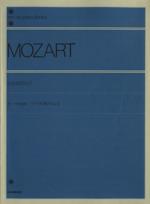 楽譜 モーツァルト ソナタ・アルバ 2(単行本)
