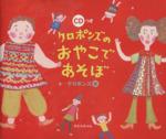 ケロポンズのおやこであそぼ(CD1枚付)(児童書)