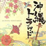 上原キコウ Produce 沖縄トラッド(通常)(CDA)