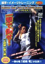 極真会館 一撃で倒せ!上段廻し蹴り編(通常)(DVD)