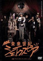 未来世紀シェイクスピア#02「ロミオとジュリエット」(通常)(DVD)
