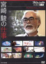 プロフェッショナル 仕事の流儀スペシャル 宮崎駿の仕事(通常)(DVD)