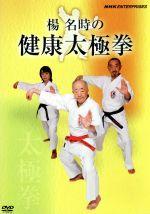 楊名時の健康太極拳(通常)(DVD)