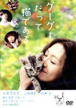 グーグーだって猫である(通常)(DVD)