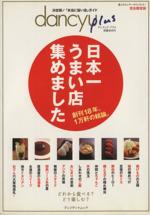 dancyu plus 日本一うまい店集めました 創刊18年、1万軒の結論。(プレジデントムック)(単行本)