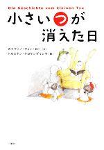 """小さい""""つ""""が消えた日(児童書)"""