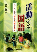 活動する国語 パフォーマンス単元で読解力を育む(単行本)