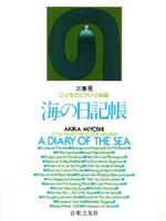 海の日記帳(単行本)