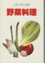 ベターホームの野菜料理(実用料理シリーズ11)(単行本)