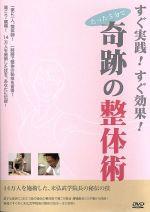 すぐ実践!すぐ効果!奇跡の整体術を習得する!(通常)(DVD)