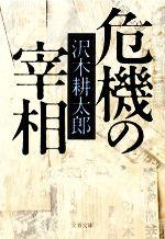 危機の宰相(文春文庫)(文庫)