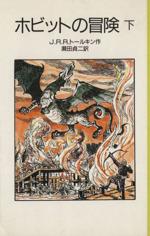 ホビットの冒険(岩波少年文庫2089)(下)(児童書)