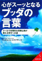 心がスーッとなるブッダの言葉(成美文庫)(文庫)