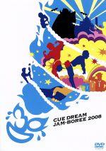 CUE DREAM JAM-BOREE 2008(通常)(DVD)